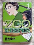 Zoo_keeper