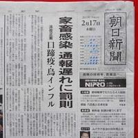 110217_asahi_s