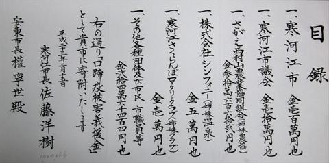 110303_mokuroku