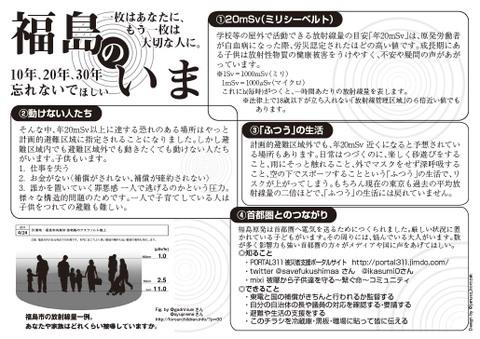 110511_fukushimanoima