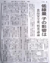 110701_asahi_shokuhinn_2