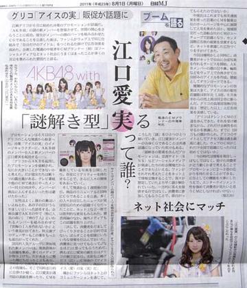 Eguchi_manami_s