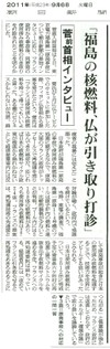 110906_asahi1