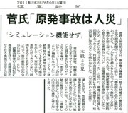 110906_yomiuri2_2
