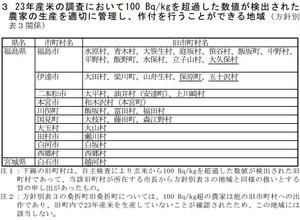 120309_sakutsuke3