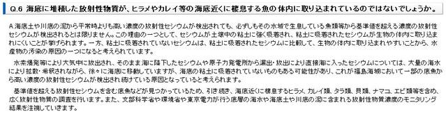 Suisan_q6
